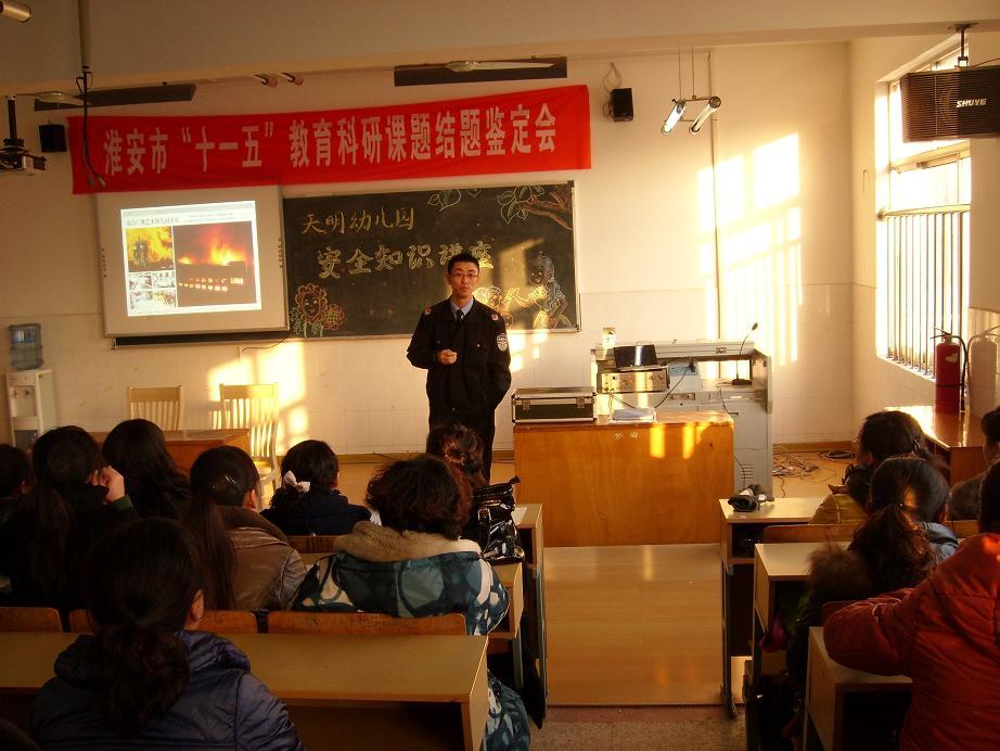 天明幼儿园开展消防安全知识讲座