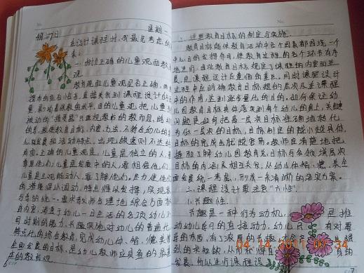 幼儿园读书笔记