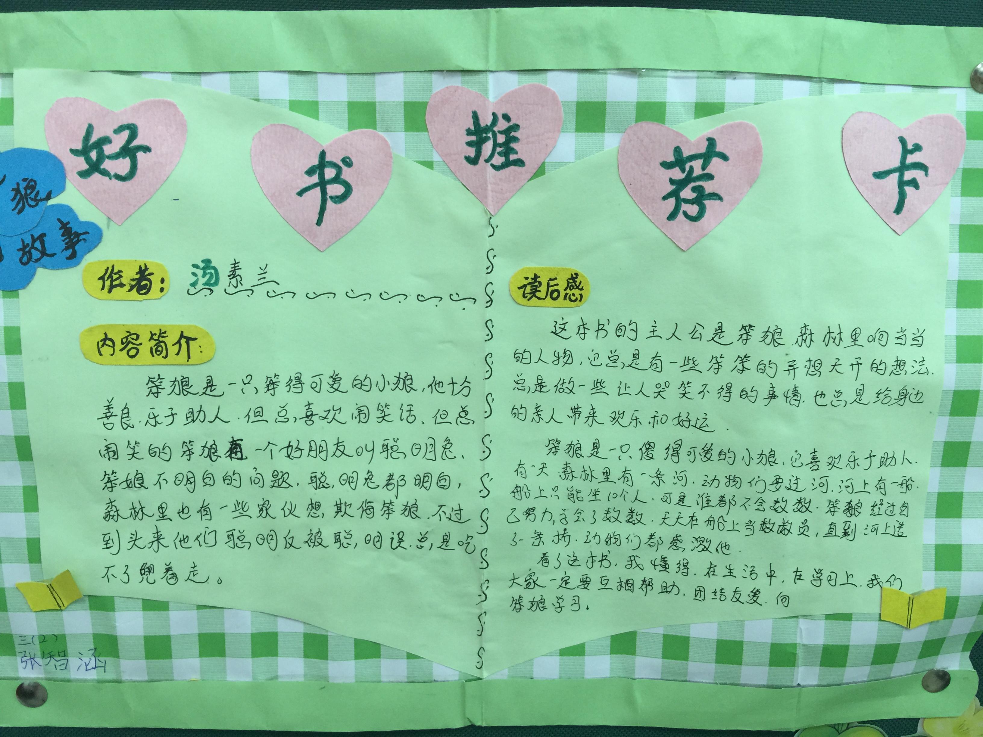 三年级读书手抄报_读 好书   精美的好书推荐卡-在线图片欣高清图片